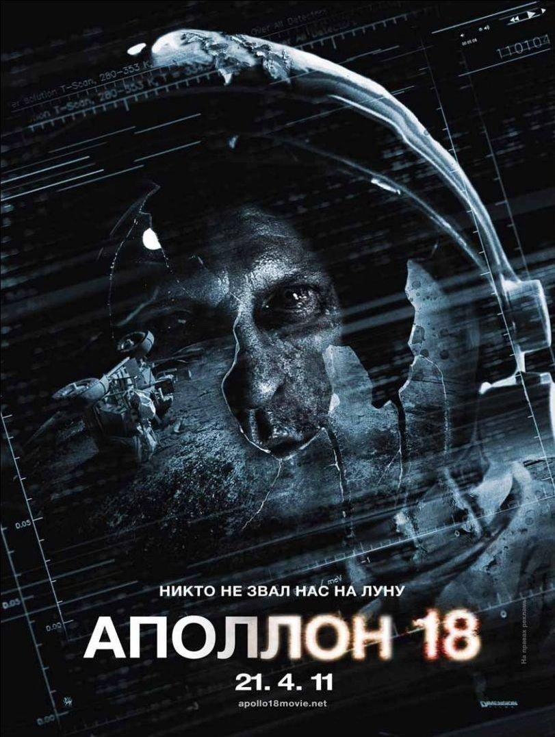 Apollo 18 | CinemaDope